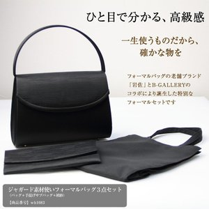 フォーマルバッグ ブラック 岩佐 ジャガード素材フォーマルバッグ3点セット(wb1083)|ブラックフォーマル B-GALLERY
