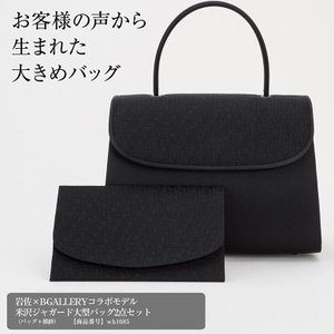 岩佐×B-GALLERYコラボモデル 米沢ジャガード大型バッグ2点セット(wb1085)|ブラックフォーマル B-GALLERY