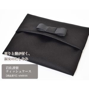 岩佐謹製 ティッシュケース(wb6016)|ブラックフォーマル B-GALLERY