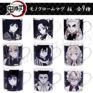 鬼滅の刃 マグカップ 柱 全9種 おしゃれ 子供 キャラクター グッズ 金正陶器