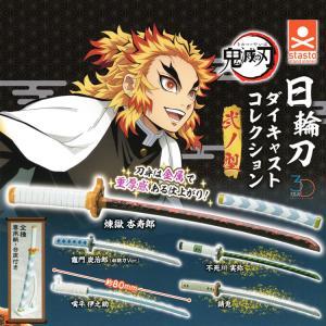 鬼滅の刃 日輪刀ダイキャストコレクション 弐ノ型 全5種セット ガシャ ガチャ フルコンプ