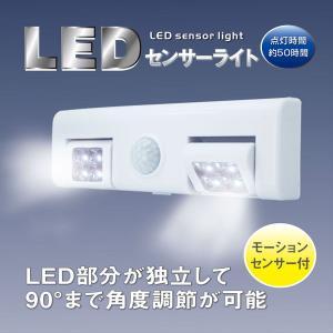 <送料無料>LEDセンサーライト AXL-001 人感センサー 屋内 コンセント不要 電池式 8LED|b-house