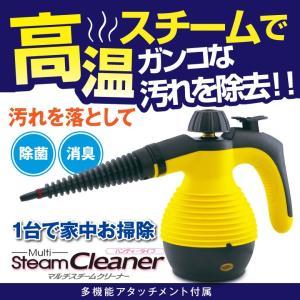送料無料 マルチ スチームクリーナー 多機能アタッチメント 高温 高圧洗浄機 掃除機|b-house