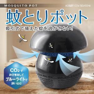 送料無料 蚊取りポット 吸引式虫取り器 薬品不用でお子様やペットも安心 ライトで呼び寄せ ファンで捕獲 b-house