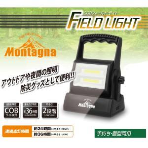 驚異の明るさ!COBフィールド・ライト ランタン LEDランタン ライト|b-house