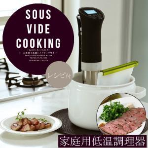 送料無料 富士商 Felio Sous vide cooking スーヴィードクッキング 低温調理器 F9575 b-house