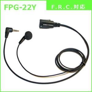 <送料無料> FIRSTCOM プロ用イヤホンマイク FPG-22Y NT-202M対応タイプ プロ用・高耐久イヤホンマイク インナーイヤータイプ|b-house