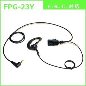 <送料無料> FIRSTCOM プロ用イヤホンマイク FPG-23Y NT-202M対応タイプ プロ用・高耐久イヤホンマイク 耳かけタイプ|b-house