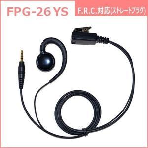 <送料無料> FIRSTCOM プロ用イヤホンマイク FPG-26YS NT-202M対応タイプ プロ用・高耐久イヤホンマイク 耳かけスピーカータイプ|b-house