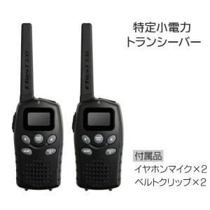 特定小電力トランシーバー2台セット FT-20Z 【免許・資格不要】イヤホンマイク2個付|b-house