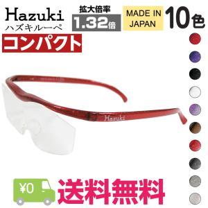 送料無料 ハズキルーペ コンパクト 1.32倍 クリアレンズ 最新モデル ブルーライト対応 老眼鏡 ルーペ