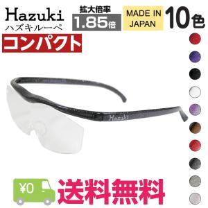 送料無料 ハズキルーペ コンパクト 1.85倍 クリアレンズ 最新モデル ブルーライト対応 老眼鏡 ルーペ