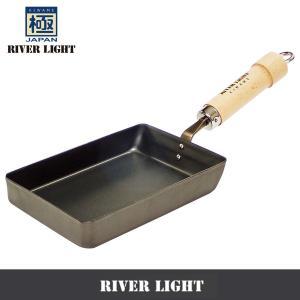 送料無料 リバーライト RIVER LIGHT 極JAPAN たまご焼き 特小 KIWAME 極ジャパン 日本製|b-house