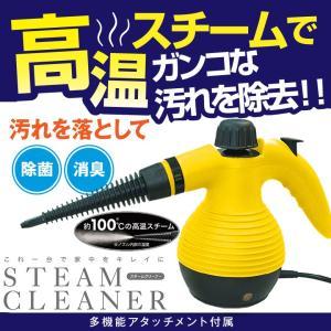 送料無料 スチームクリーナー 多機能アタッチメント 高温 高圧洗浄機 掃除機 掃除|b-house