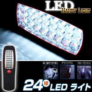 24球LEDライト アウトドア・防災に!懐中電灯 ランタン|b-house