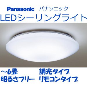 送料無料 Panasonic/パナソニック L...の関連商品3