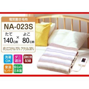 送料無料【日本製】 Sugiyama 電気毛布 電気敷毛布 NA-023S ダニ退治 洗える
