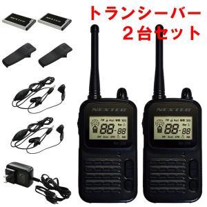 送料無料 特定小電力トランシーバー 2台セット FMラジオ機能搭載 NX-20X ブラック(BK)/レッド(WR)|b-house