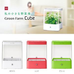 送料無料 ユーイング 水耕栽培器「Green Farm」 UH-CB01G (W)ホワイト・(R)レッド・(G)グリーン ※代引き不可