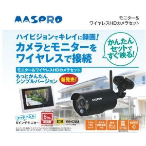 送料無料 マスプロ WHC5M ワイヤレスHDカメラ・5インチモニターセット 32GBmicroSDカード付|b-house