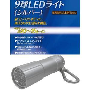 コンパクトで持ち運びに便利な9球LEDライト!WJ-388 シルバー|b-house