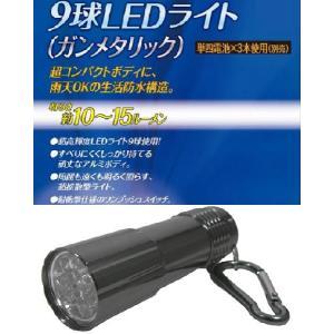 コンパクトで持ち運びに便利な9球LEDライト!WJ-417 ガンメタリック|b-house
