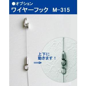 ピクチャーレール 用 ワイヤーフック レール10ワイヤーフック ( M-315 )