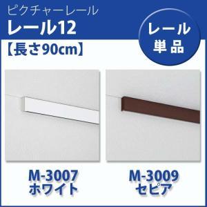 ピクチャーレール  石膏ボード 賃貸 ワイヤーフック 別売 レール12 90cm ( ホワイト M-...