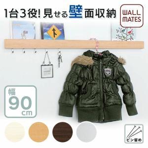 壁にあったら便利【スリム長押(なげし)】90cm  アイボリー(白木調)=MR4316 ナチュラル=...