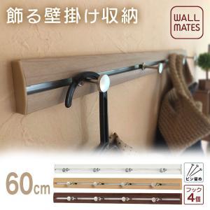 壁付け【スリムレールフック】60cm  ホワイト=MR415 ナチュラル=MR4045 セピア=MR...