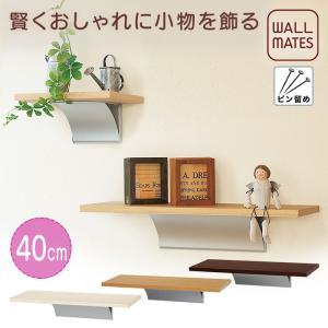 壁掛け 壁 棚 おしゃれ トイレ 石膏(こう)ボード DIY 壁付け 賃貸 ウッドシェルフ 40cm