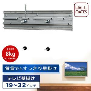 テレビ壁掛け・レール300・M5051  ※テレビにネジを取り付け壁に付けたレールに引っ掛けるタイプ...