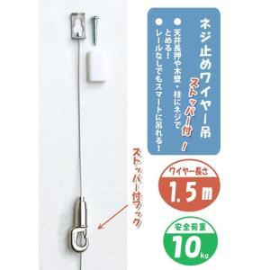 壁付け ワイヤーフック ネジ止め ワイヤー吊 ストッパー付 M-322