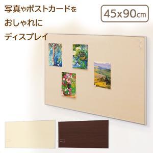 木目/フレーム付【ウッディマグネットボード】45X90cm