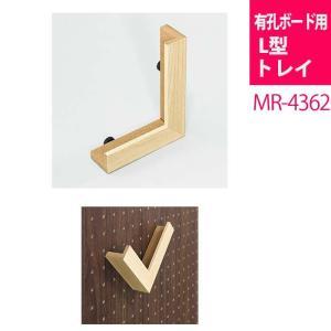 有孔ボード【L型トレイ】MR4362/木質ボード製(掲示板 金具 L型 ボード メッセージボード 壁...