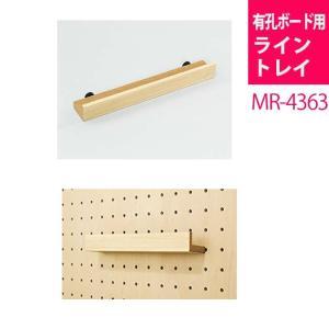 有孔ボード【ライントレイ】MR4363/木質ボード製(掲示板 金具 L型 ボード メッセージボード ...