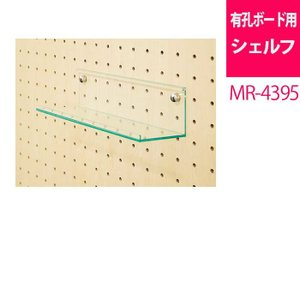 有孔ボード【シェルフ】MR4395/アクリル製(掲示板 金具 L型 ボード メッセージボード 壁面収...