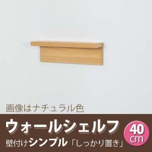 本格*壁*棚【ウォールシェルフ】40cm  【サイズ】幅40×高さ13×奥行12cm 【材 質】木質...