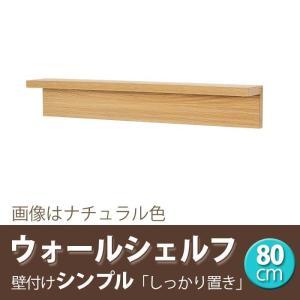 本格*壁*棚【ウォールシェルフ】80cm  【サイズ】幅80×高さ13×奥行12cm 【材 質】木質...