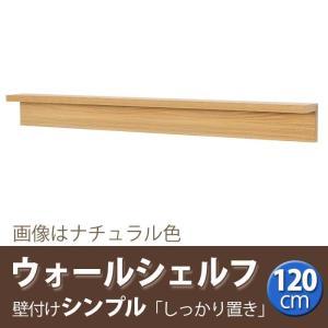本格*壁*棚【ウォールシェルフ】120cm  【サイズ】幅120×高さ13×奥行12cm 【材 質】...