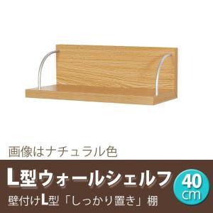壁*棚【L型ウォールシェルフ 】40cm  【サイズ】幅40×高さ15×奥行18.1cm 【材 質】...