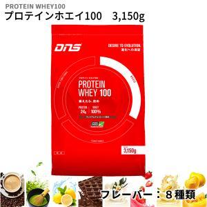 DNS プロテインホエイ 100 3150g (サプリメント) 【LOGI】【軽減税率対象商品】