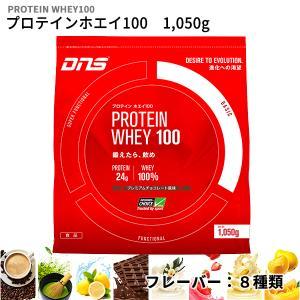 DNS プロテインホエイ 100 (1050g) サプリメント【LOGI】【軽減税率対象商品】