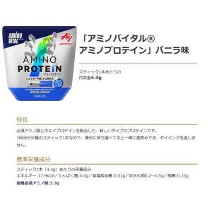 (取寄)味の素 アミノバイタル アミノプロテイン 30本入りパウチ バニラ味 [ カラダ作り ]【軽減税率対象商品】|b-kenkougolf|05