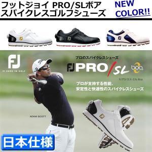 フットジョイ PRO/SL BOA スパイクレスメンズゴルフシューズ 【FootJoy】【プロ/エス...