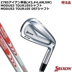 【特注品】スリクソン Z785 アイアン単品(#3,#4,AW,SW) NSプロ モーダス3ツアー1...