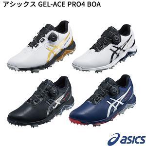 ゴルフシューズ アシックス ゲルエースプロ4 ボア メンズ (1113A002)