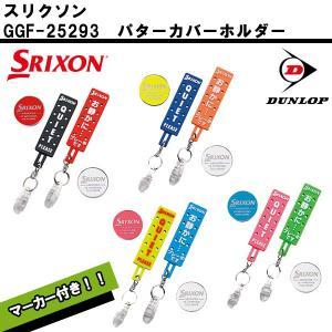 ダンロップ スリクソン GGF-25293 パターカバーホルダー [DUNLOP SRIXON]【ゴ...