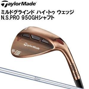 テーラーメイド ミルドグラインド ハイ・トゥ ウェッジ NSプロ 950GH シャフトモデル