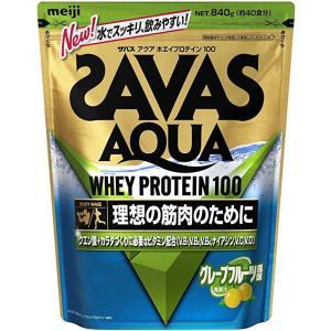 【取寄】ザバス CA1327 アクア ホエイプロテイン100 グレープフルーツ味 約40食分(840...